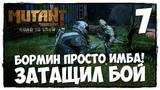 Mutant Year Zero Road To Eden - ПРОХОЖДЕНИЕ #7 КРАСАВЧИК БОРМИН!