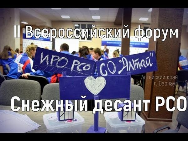 Ll Всероссийский форум Снежный десант РСО