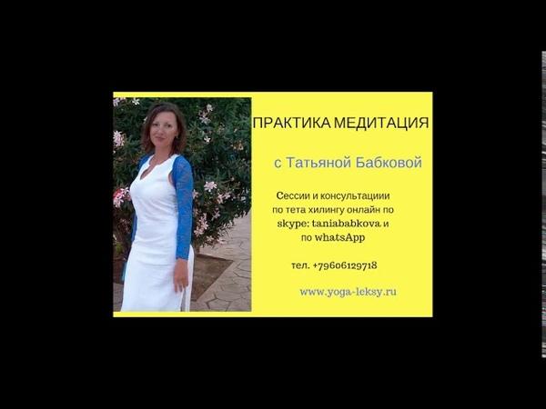 Гармонизация 7 чакр. Тета медитация с Татьяной Бабковой.