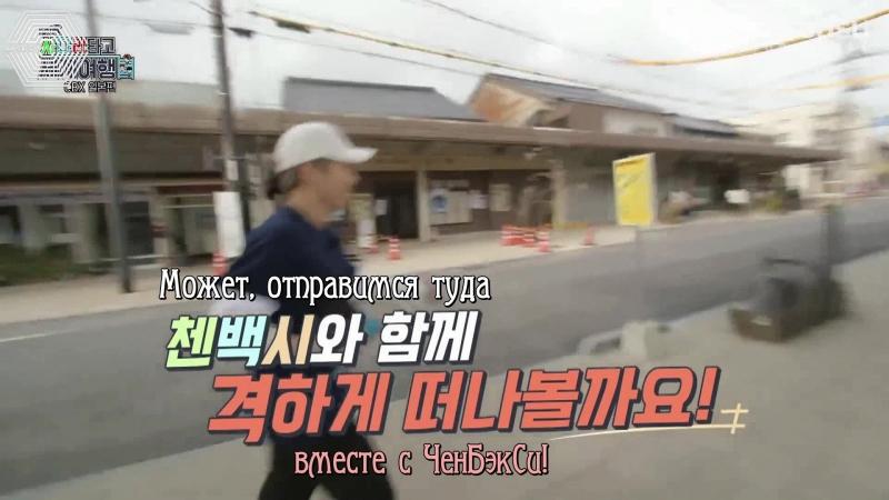 [РУСС. САБ] 180423 EXO-CBX @ `Travel The World on EXO's Ladder` Teaser