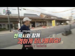 [РУСС. САБ] 180423 EXO-CBX @ Travel The World on EXO's Ladder in Japan Teaser 1