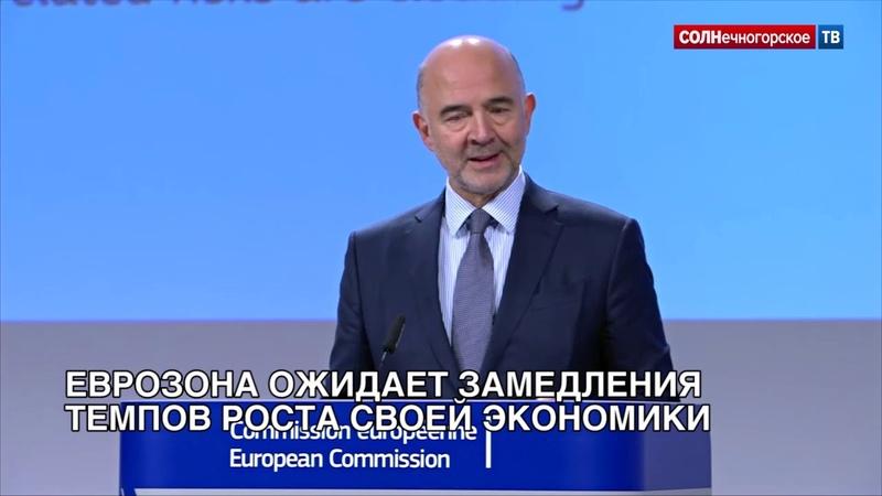 Мировые новости 9 11 Европа ожидает замедления темпов роста экономики смотреть онлайн без регистрации