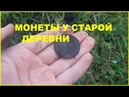 Поиск монет у старой деревни.