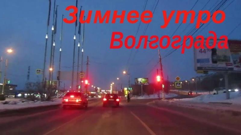 Утро Зимнего Волгограда. Туман. Часть 2. Макс Вертиго - Бегу.