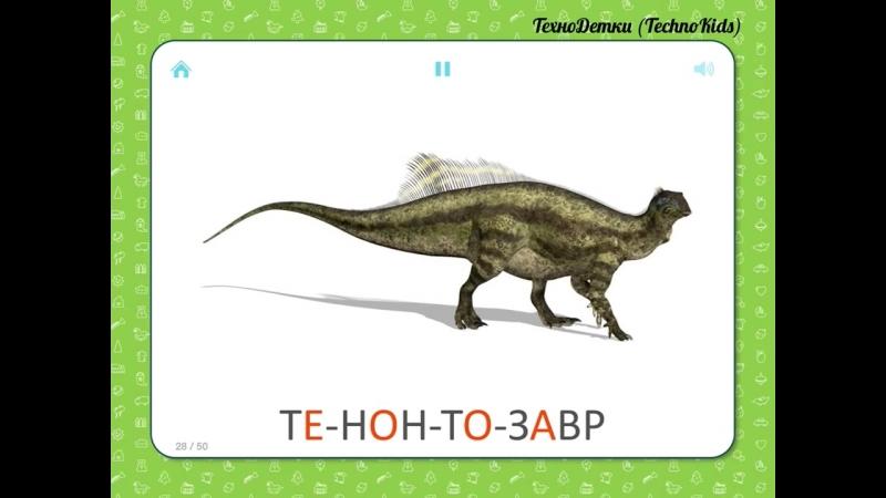 Учебные Карточки Домана для детей №15 Динозавры Доисторический мир