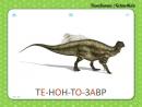 Учебные Карточки Домана для детей №15 - Динозавры. Доисторический мир