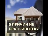 5 причин не брать ипотеку