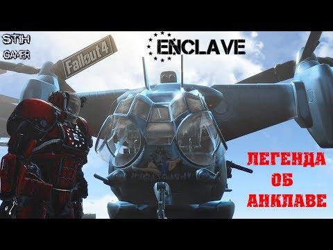 Fallout 4: Легенда об Анклаве - Игра С Огнём ► Уничтожение Базы Братства Стали