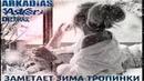 ARKADiAS Светлана Астор DjKriss Latvia ЗАМЕТАЕТ ЗИМА ТРОПИНКИ
