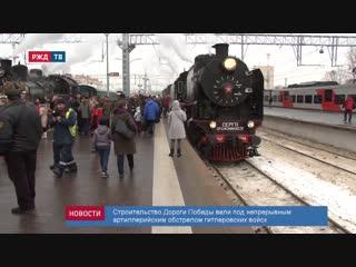 76 годовщина прибытия первого поезда в осаждённый Ленинград