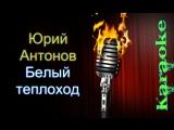 Юрий Антонов - Ах, белый теплоход ( караоке )