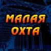 ★ МАЛАЯ ОХТА ★  Санкт-Петербург. Фотоархив.