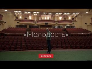 Что такое молодость: закулисье спектакля Данила Чащина