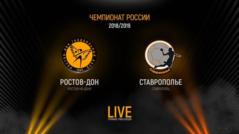 Ростов-Дон vs Ставрополье | Суперлига 18/19