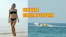 Где Лучше Отдохнуть в Крыму! Евпатория. Билеты. Переправа. Пляжи. Развлечения.