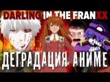 [Badnime] - Darling in the FranXX (Ева на минималках, Обзор 1 Часть)
