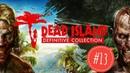Dead Island 13 → Променяли шамана на дуру!