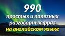 990 простых и полезных разговорных фраз на английском языке