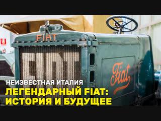 Легендарный FIAT: история и будущее. Смотрите программу «Неизвестная Италия»