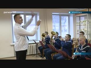 Традиционная встреча кадетов прошла в Архангельске