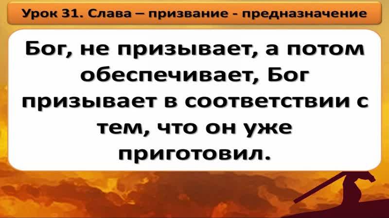 Олег Ремез Слава 31 урок Призвание предназначение 13