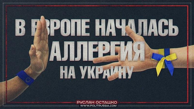 В Европе началась аллергия на Украину (Руслан Осташко)