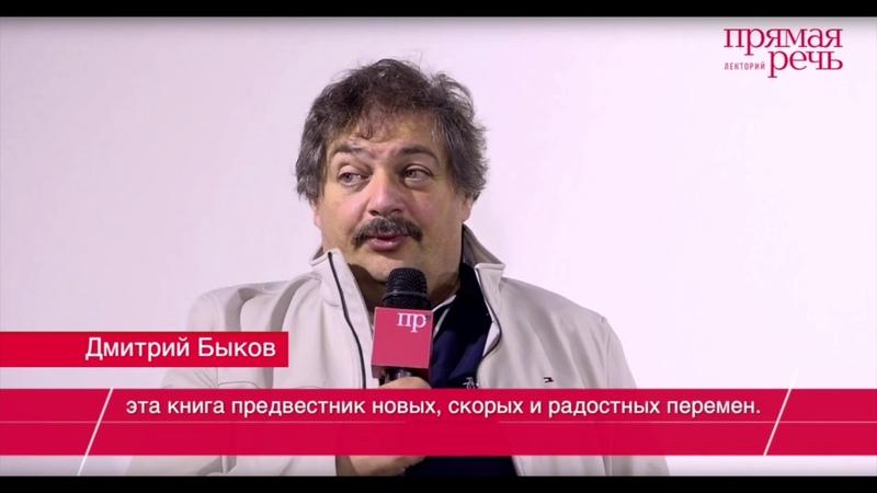 30.08.2018 Дмитрий Быков Пелевин - новый, старый, добрый