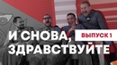 Дневник ХХХ Международного фестиваля команд КВН Выпуск 1