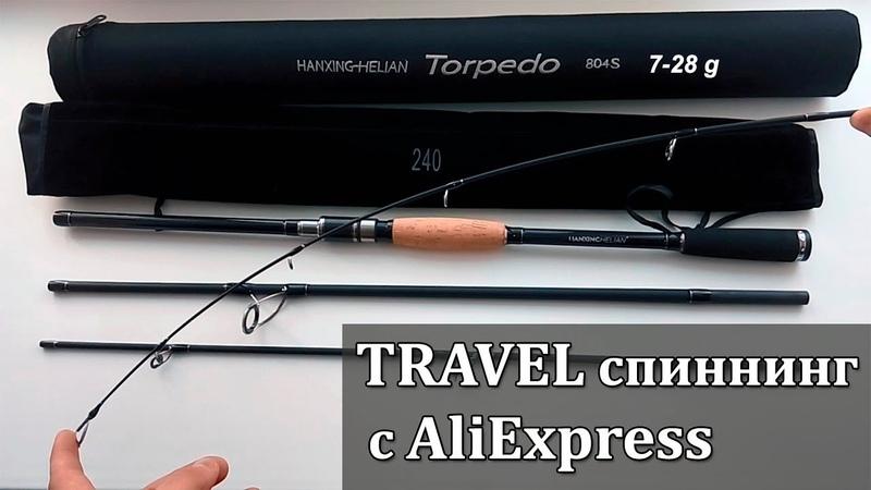 Лучший TRAVEL спиннинг с AliExpress. НОВИНКА 2019 года - Torpedo 804S 2,4 метра 7-28 граммов