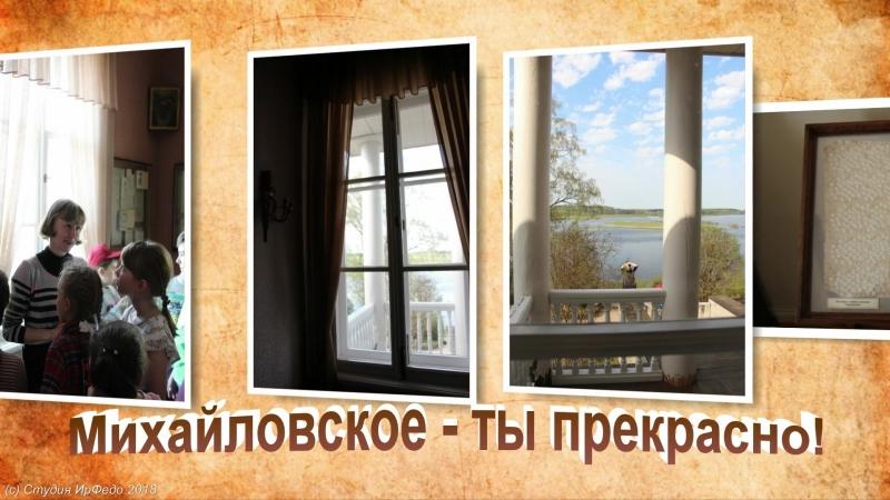 Экскурсия в Пушкинские горы, село Михайловское, 04.05.18г.
