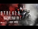 S.T.A.L.K.E.R. Shadow of Chernobyl - Объединенный Пак 2+DSH mod (1.0007) стрим #3