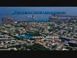 Леонид Утёсов - У Чёрного моря - Караоке