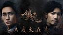 21 июн. 2018 г.(Eng Sub/中文字幕) 只是太在意 Just Cared Too Much《镇魂》片尾曲 - 宁桓宇 Guardian Ending Theme By Ning Huan Yu