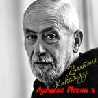 Вахтанг Кикабидзе альбом Лучшие Песни, Часть 3