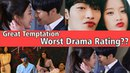 Drama 'Great Temptation' Starring Joy Red Velvet and Woo Do Hwan Record Worst Drama Rating
