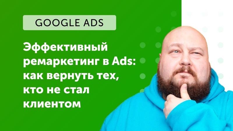 ELama Эффективный ремаркетинг в Ads как вернуть тех кто не стал клиентом от 09 10 2018