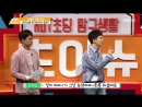 [04.07.18] Cho Issue @ N.Flying Yoo Hweseung (2/2)