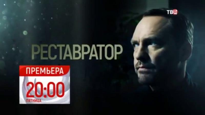 Реставратор. 21 декабря на канале ТВЦ