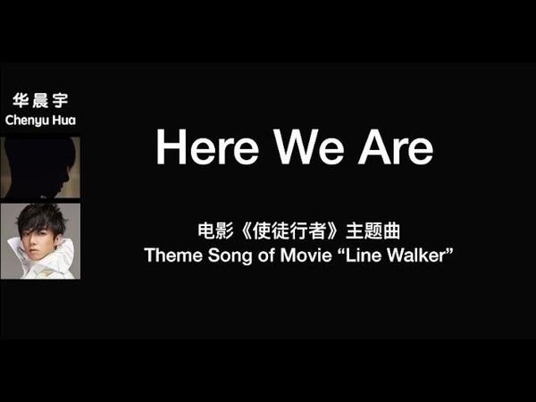 31 янв. 2018 г. (ENG Lyrics) Here We Are by Chenyu Hua - 华晨宇演唱电影《使徒行者》主题曲