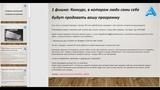 План Запуска на Миллион рублей онлайн-школы и инфобизнеса (Бесплатный Вебинар)