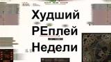 Худший реплей недели (ХРеН 5) - ДАМАЖЖЖЖКА! #worldoftanks #wot #танки — [http://wot-vod.ru]