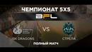 • Чемпионат BFL 5х5 • Стрела - ISK Dragons • Полный матч