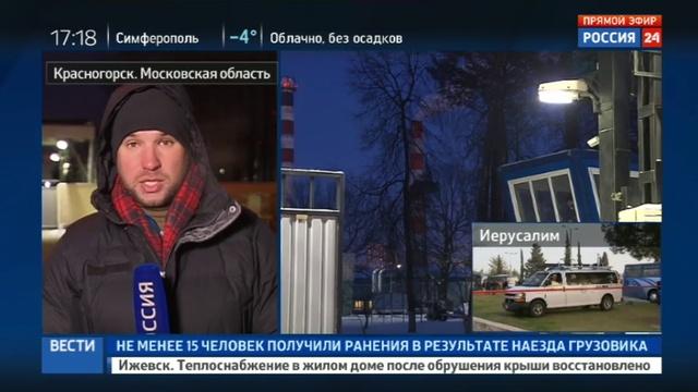 Новости на Россия 24 • ЧС в Красногорске: развернуты пункты обогрева