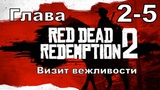 Red dead redemption 2 (PS4) прохождение от первого лица ГЛАВА 2-5 Визит вежливости
