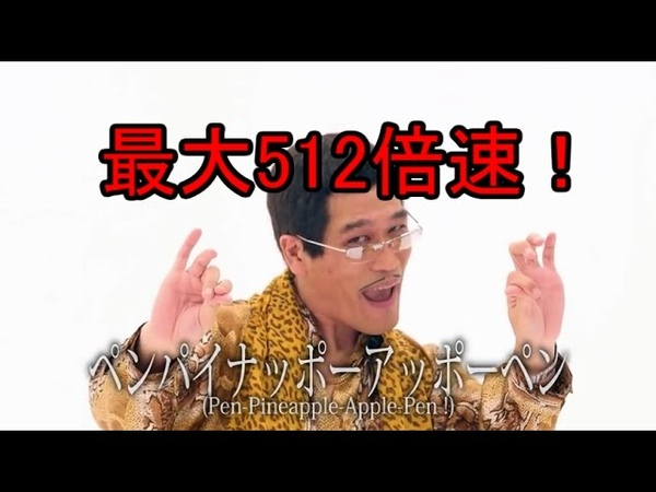PPAP ロングver最大512倍速まで倍速してみた 3,4,8,16,32,64,128,256,512倍速 PPAP speed up MAX512!