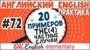 20 примеров 72 Артикль THE (урок 4), нулевой артикль