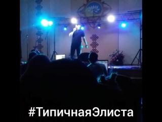 Концерт Рустама Боджаева 19мая Элиста Калмыкия