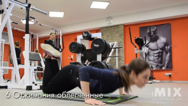 Тренажерный зал MIX   первая тренировка для девушек