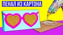 DIY Пенал из картона Простой и бюджетный пенал Канцелярия своими руками 🐞 Afinka