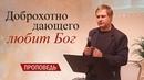 Проповедь Доброхотно дающего любит Бог Десятина в Новом Завете